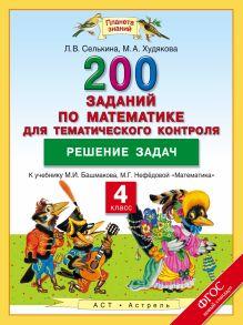 Селькина Л.В., Худякова М.А. - Решение задач. Математика. 4 класс. 200 заданий по математике для тематического контроля обложка книги