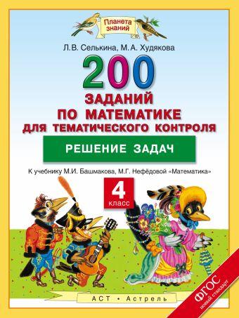 Решение задач. Математика. 4 класс. 200 заданий по математике для тематического контроля Селькина Л.В., Худякова М.А.
