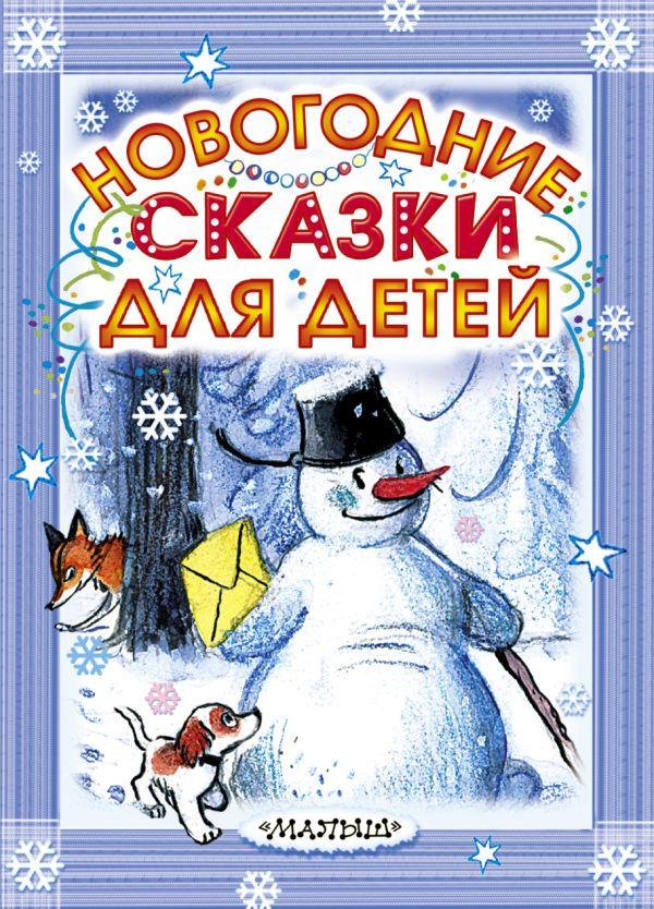 Новогодние сказки для детей Сутеев В.Г., Маршак С.Я., Успенский Э.Н.