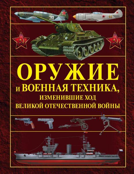 Оружие и военная техника, изменившие ход Великой Отечественной войны