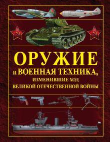 . - Оружие и военная техника, изменившие ход Великой Отечественной войны обложка книги