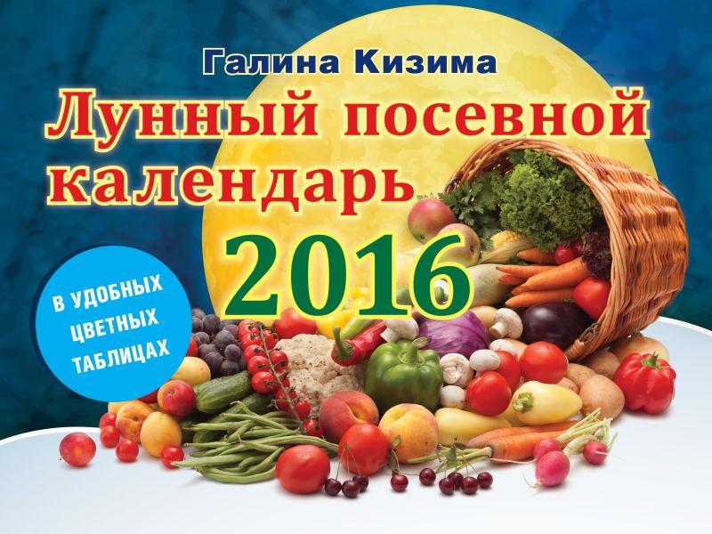 Лунный посевной календарь в удобных таблицах на 2016 год
