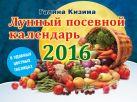 Кизима Г.А. - Лунный посевной календарь в удобных таблицах на 2016 год' обложка книги
