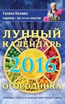 Лунный календарь огородника 2016 обложка книги