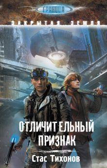 Тихонов С. - Отличительный признак обложка книги