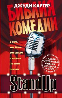 Картер Д. - Stand Up. Библия комедии обложка книги