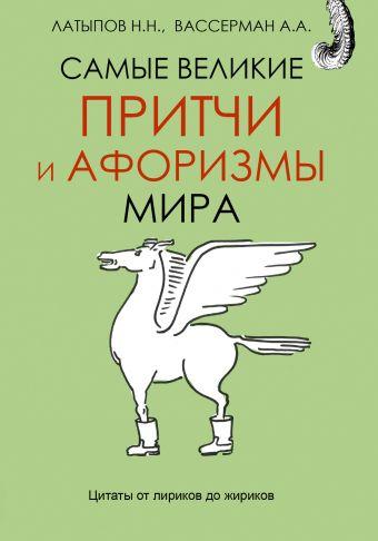 Самые великие притчи и афоризмы мира Вассерман А.А. Латыпов Н.Н.