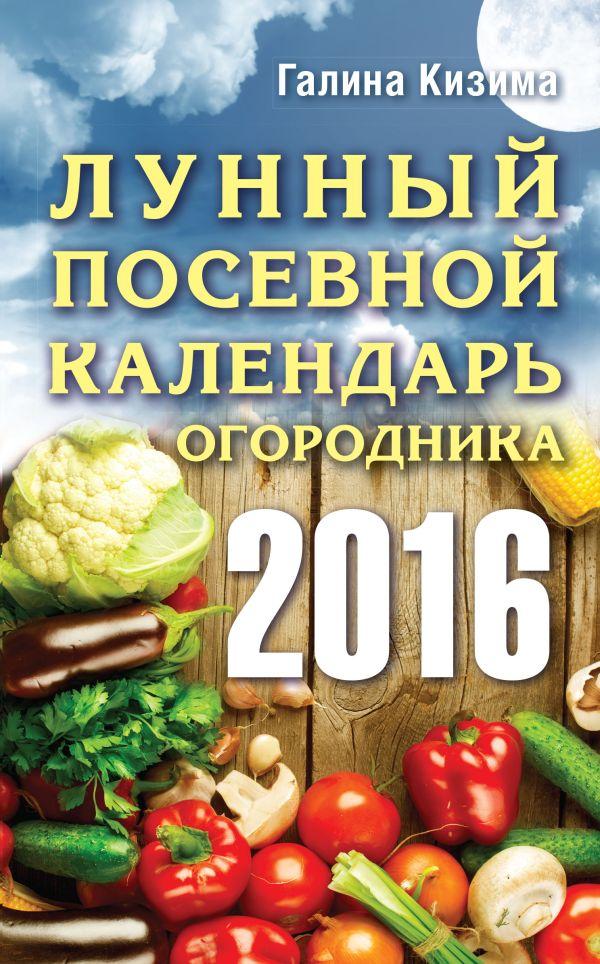 Лунный посевной календарь огородника на 2016 г. Кизима Г.А.
