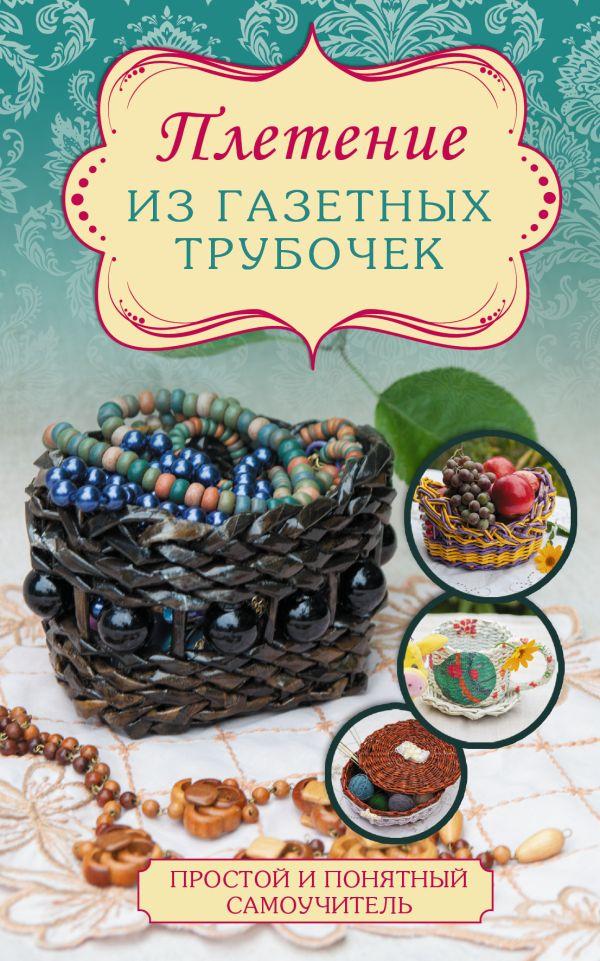 Плетение из газетных трубочек Семенова О.Н.