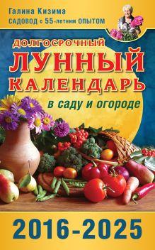 Кизима Г.А. - Долгосрочный лунный календарь работ в саду и огороде на 2016-2025 гг. обложка книги