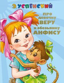 Успенский Э.Н. - Про девочку Веру и обезьянку Анфису. Вера и Анфиса продолжаются обложка книги