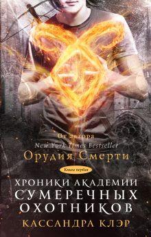 Клэр Кассандра - Хроники Академии Сумеречных охотников обложка книги