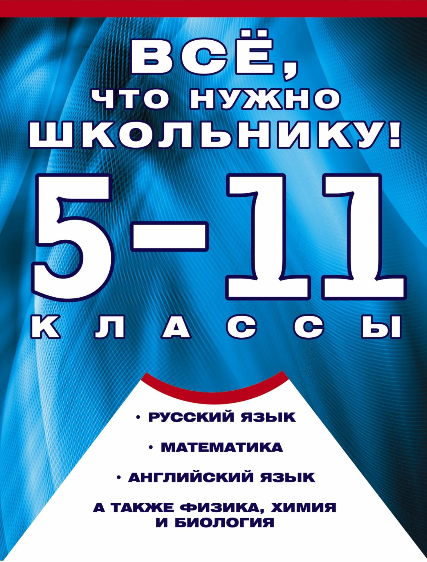 Все, что нужно школьнику. 5-11 классы от book24.ru
