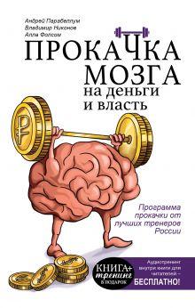 Прокачка мозга на деньги и власть. Книга-тренажер обложка книги