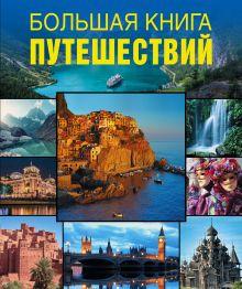 - Большая книга путешествий обложка книги