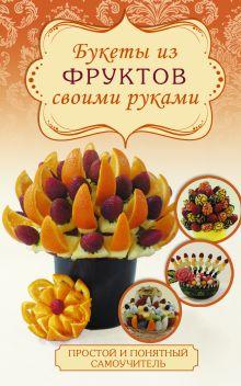 Бенза С.Ю. - Букеты из фруктов обложка книги