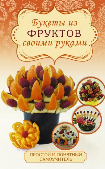 Букеты из фруктов Бенза С.Ю.