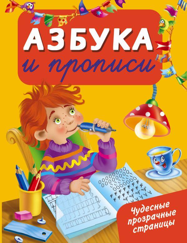 Азбука и прописи Дмитриева В.Г.