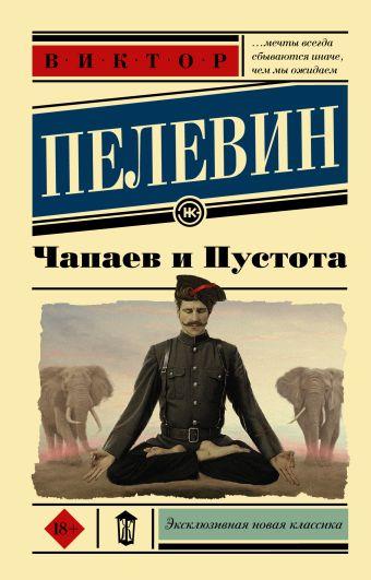 Чапаев и пустота Пелевин В.О.