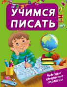 Купить Книга Учимся писать Дмитриева В.Г. 978-5-17-092352-6 Издательство «АСТ»