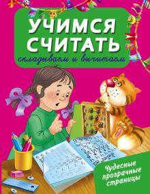 Дмитриева В.Г. - Учимся считать: складываем и вычитаем обложка книги