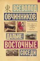 Овчинников В.В. - Дальневосточные соседи' обложка книги