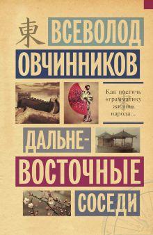 Овчинников В.В. - Дальневосточные соседи обложка книги