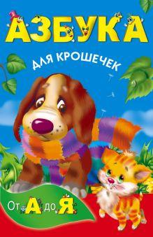 Водолазова М.Л. - Азбука для крошечек обложка книги
