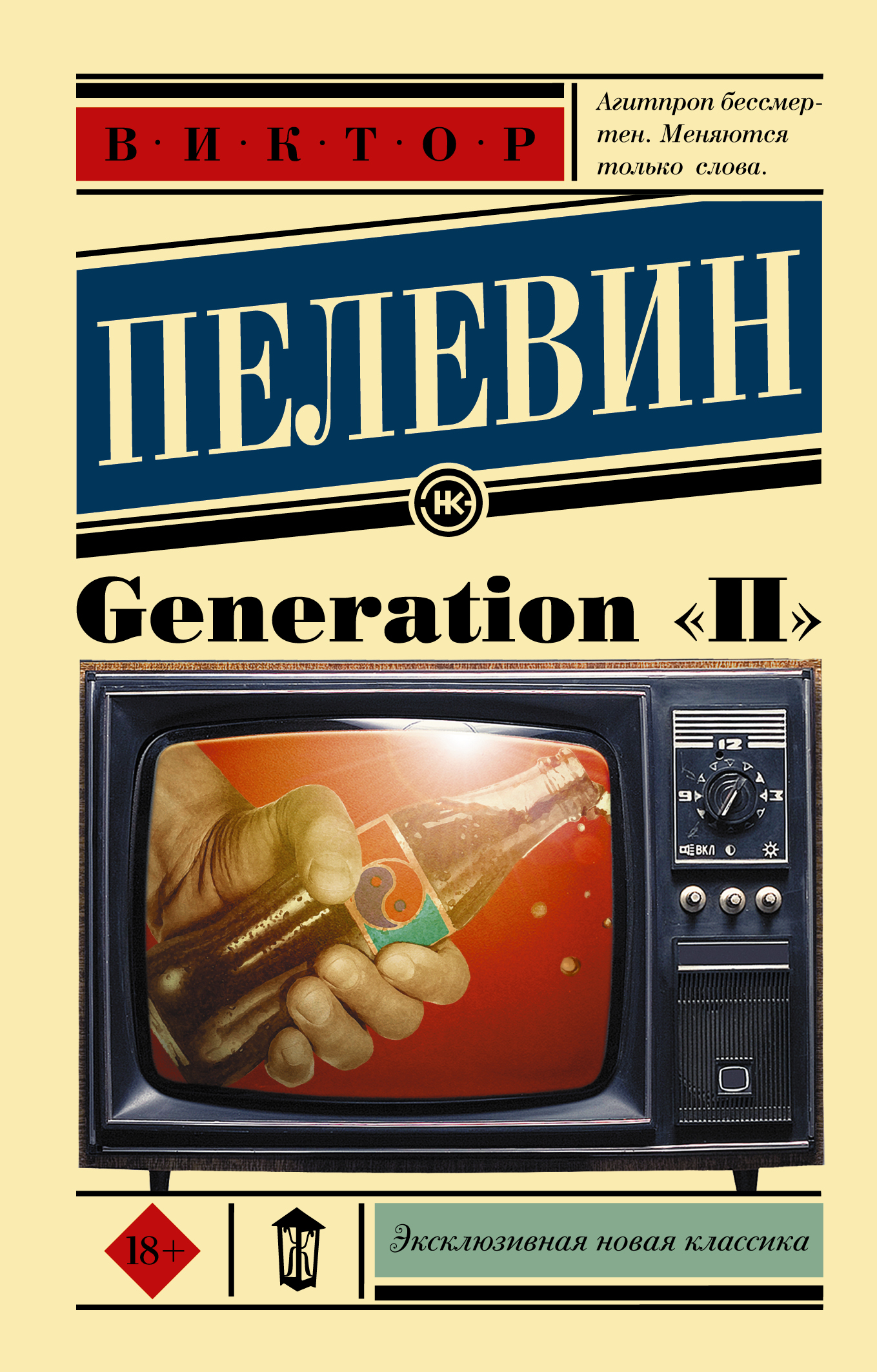 Книга generation п виктор пелевин