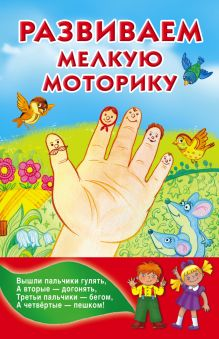 Водолазова М.Л. - Развитие мелкой моторики обложка книги