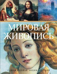- Самая полная энциклопедия мировой живописи обложка книги