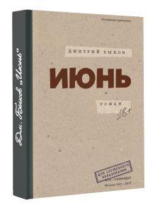 Быков Д.Л. - Июнь обложка книги