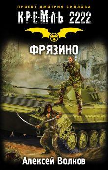 Волков А.А. - Кремль 2222. Фрязино обложка книги