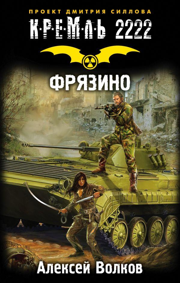 Кремль 2222. Фрязино Волков А.А.