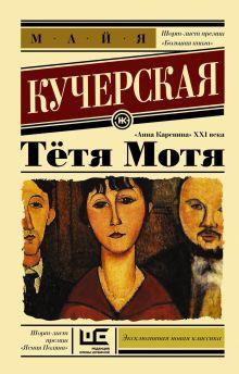 Кучерская М.А. - Тётя Мотя обложка книги
