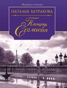 Батракова Н. - Площадь Согласия обложка книги