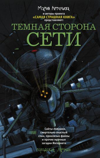 Темная сторона Сети Артемьева М.Г., Парфенов М.С. и др.