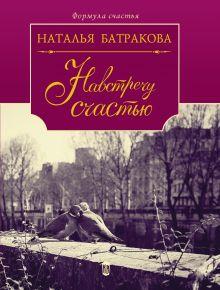 Батракова Н. - Навстречу счастью обложка книги