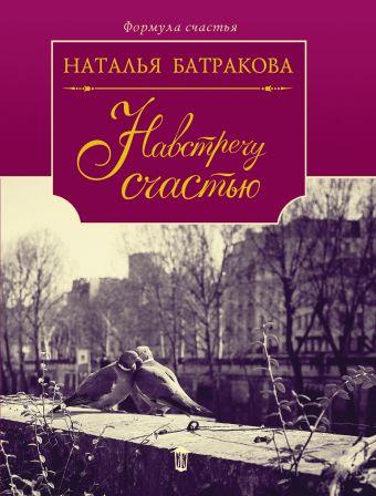 Навстречу счастью Батракова Н.
