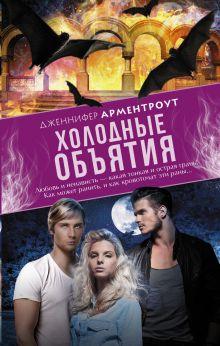 Арментроут Дженнифер - Холодные объятия обложка книги