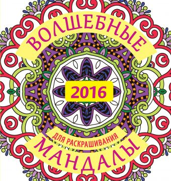 Волшебные мандалы для раскрашивания на 2016 г. .