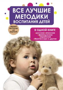 . - Все лучшие методики воспитания детей в одной книге: русская, японская, французская, еврейская, Монтессори и другие обложка книги