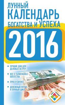 Календарь богатства и успеха на 2016 год