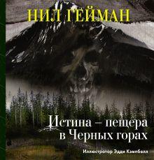Истина — пещера в Черных горах обложка книги