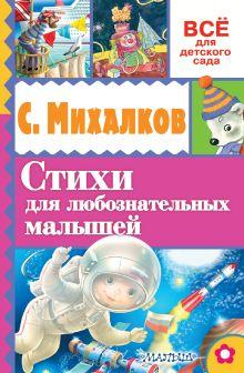 Михалков С.В. - Стихи для любознательных малышей обложка книги