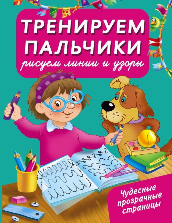 Тренируем пальчики : рисуем линии и узоры Тартаковская З.Д.