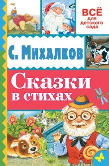 Михалков С.В. - Сказки в стихах обложка книги