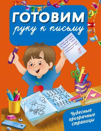 Готовим руку к письму Тартаковская З.Д.