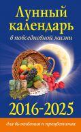 Лунный календарь в повседневной жизни для выживания и процветания. 2016-2025 гг. от ЭКСМО
