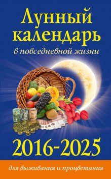 Хорсанд-Мавроматис Д. - Лунный календарь в повседневной жизни для выживания и процветания. 2016-2025 гг. обложка книги